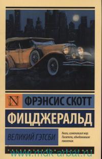 Великий Гэтсби : роман