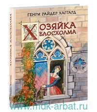Хозяйка Блосхолма : роман