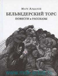 Бельведерский торс : повести и рассказы
