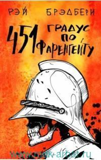 451° по Фаренгейту : роман