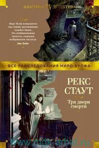 Три двери смерти : роман, повести