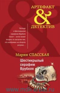 Шестикрылый серафим Врубеля : роман