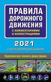 Правила дорожного движения с комментариями и иллюстрациями. 2021 с последними изменениями