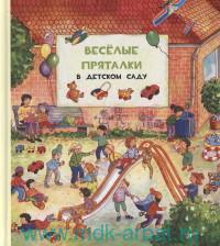 Весёлые пряталки в детском саду. Весёлые пряталки за городом
