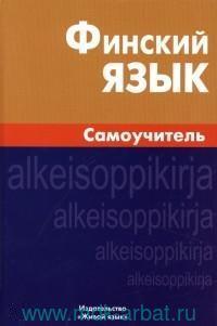 Финский язык : самоучитель