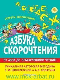 Азбука скорочтения. Авторская методика С. М. Шкляревской и А. В. Лопатина