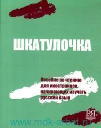 Шкатулочка : пособие по чтению для иностранцев, начинающих изучать русский язык (элементарный уровень)