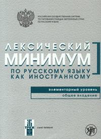 Лексический минимум по русскому языку как иностранному : Элементарный уровень. Общее владение