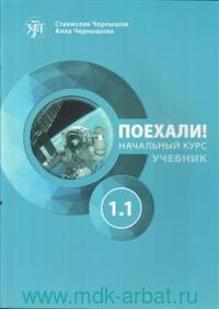 Поехали! Русский язык для взрослых : начальный курс : учебник. Ч.1.1 : QR-кодом
