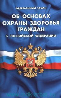 Федеральный закон «Об основах охраны здоровья граждан в Российской Федерации»