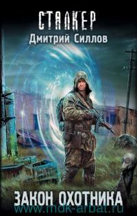Закон охотника : фантастический роман