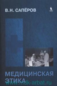 Медицинская этика : учебное пособие для студентов