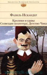Кролики и удавы ; Созвездие Козлотура ; Детство Чика : притча, повесть, рассказы