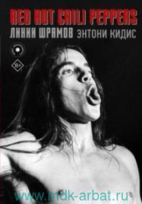 Red Hot Chili Peppers : линии шрамов