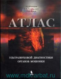 Атлас ультразвуковой диагностики органов мошонки