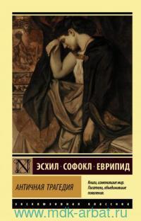 Античная трагедия : сборник
