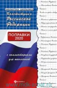 Конституция Российской Федерации с комментариями для школьников : Поправки 2020
