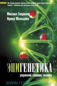 Эпигенетика : управляй своими генами