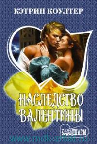 Наследство Валентины : роман