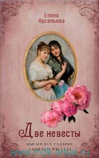 Две невесты : роман