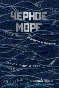 Черное море : маршруты и рецепты : сквозь тьму и свет