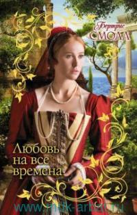 Любовь на все времена : роман
