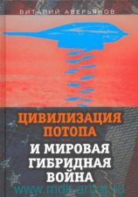 Цивилизация Потопа и мировая гибридная война