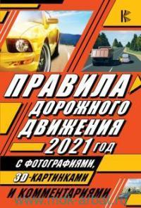 Правила дорожного движения 2021 с фотографиями в 3D, картинками и комментариями