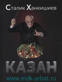 Казан : кулинарный самоучитель