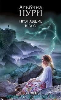 Пропавшие в раю : роман