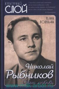 Николай Рыбников. Одна любовь