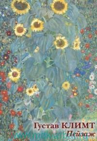 Густав Климт. Пейзаж : набор открыток