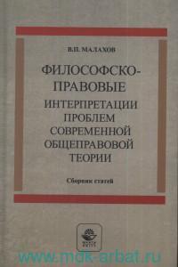 Философско-правовые интерпретации проблем современной общеправовой теории : сборник статей