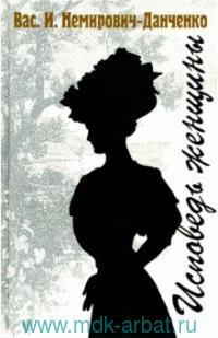 Исповедь женщины : роман