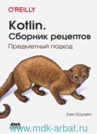Kotlin. Сборник рецептов. Предметные подход
