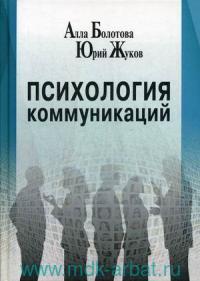 Психология коммуникаций : монография