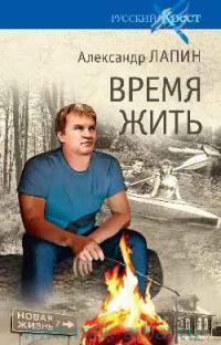 Русский крест. Время жить