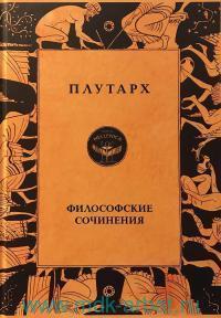 Плутарх. Философские сочинения