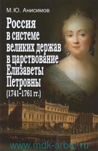 Россия в системе великих держав в царствование Елизаветы Петровны (1741-1761 гг.)