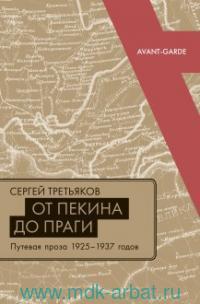 От Пекина до Праги: Путевая проза 1925-1937 годов (Оерки, «маршрутки», «путьфильмы» и другие путевые заметки)
