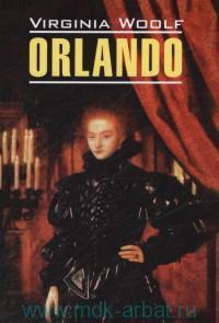 Орландо = Orlando : книга для чтения на английском языке