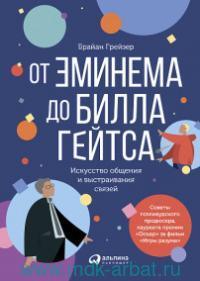 От Эминема до Билла Гейтса : Искусство общения и выстраивания связей