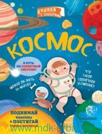 Космос : книжка с окошками