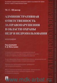 Административная ответственность за правонарушения в области охраны недр и недропользования : монография