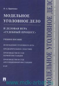 Модельное уголовное дело и деловая игра «Судебный процесс» : учебное пособие
