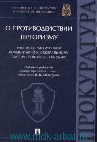Научно-практический комментарий к Федеральному закону от 06.03.2006 №35-ФЗ «О противодействии терроризму»