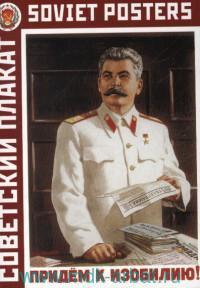Советский плакат = Soviet posters : набор открыток : артикул 16046