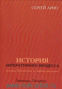 История литературного процесса от дворца Шереметевых до швейных мастерских. Ленинград-Петербург