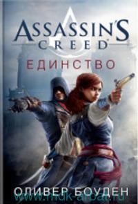 Assassin's Creed. Единство : роман