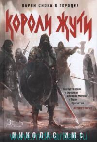 Короли Жути : роман